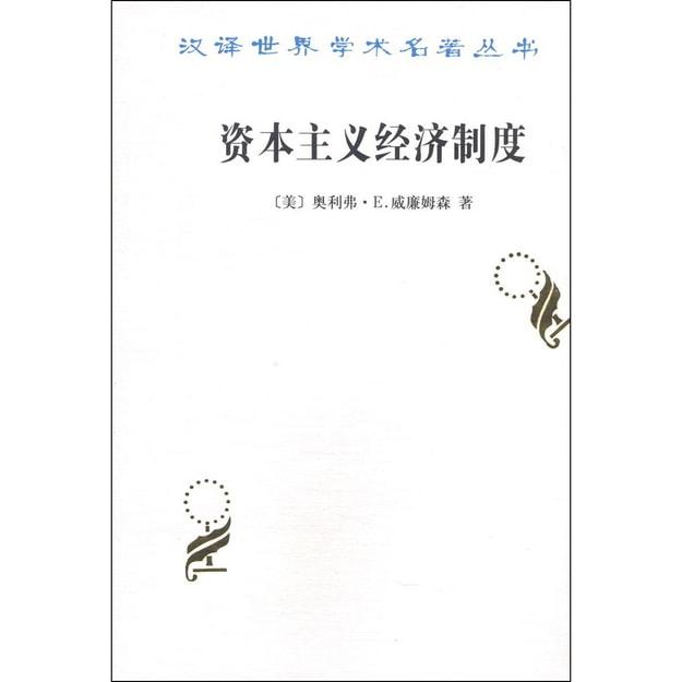 商品详情 - 汉译世界学术名著丛书·资本主义经济制度:论企业签约与市场签约 - image  0