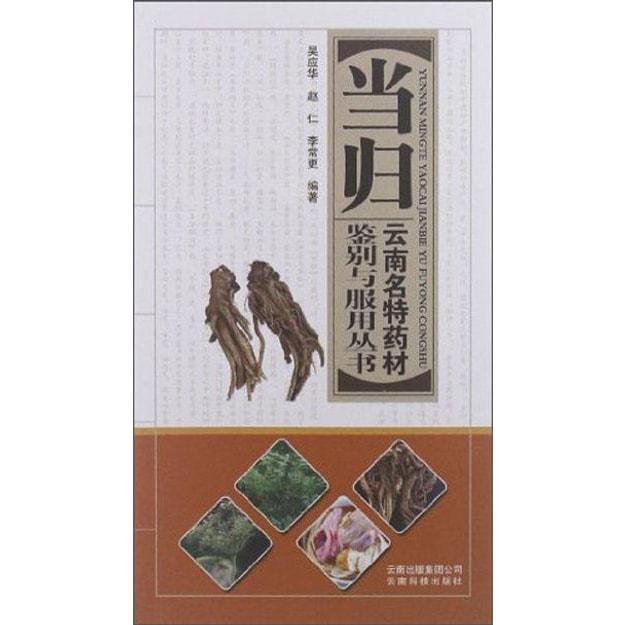 商品详情 - 云南名特药材鉴别与服用丛书:当归 - image  0