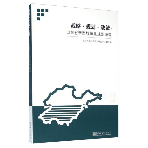 商品详情 - 战略·规划·政策:山东省新型城镇化规划研究 - image  0