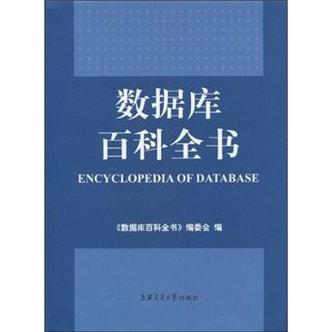 数据库百科全书