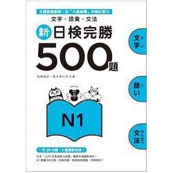 Yamibuy.com:Customer reviews:【繁體】新日檢完勝500題N1:文字‧語彙‧文法
