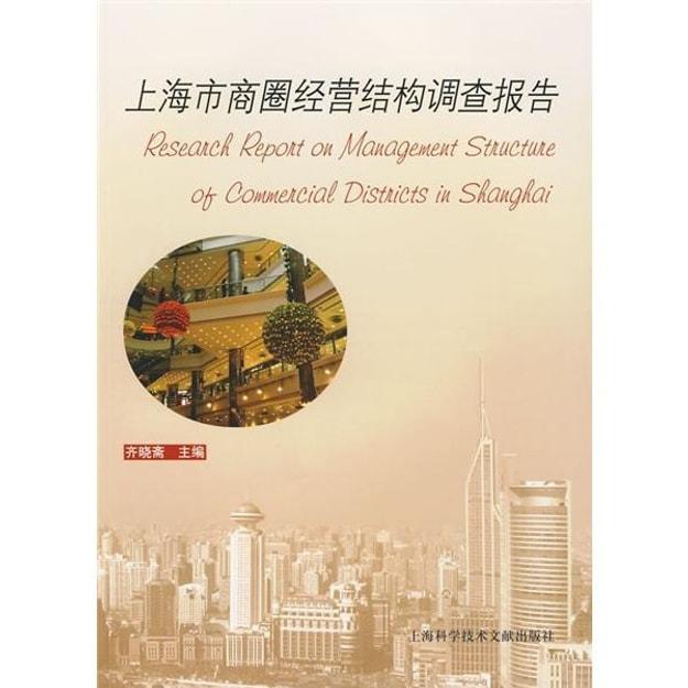 商品详情 - 上海市商圈经营结构调查报告 - image  0