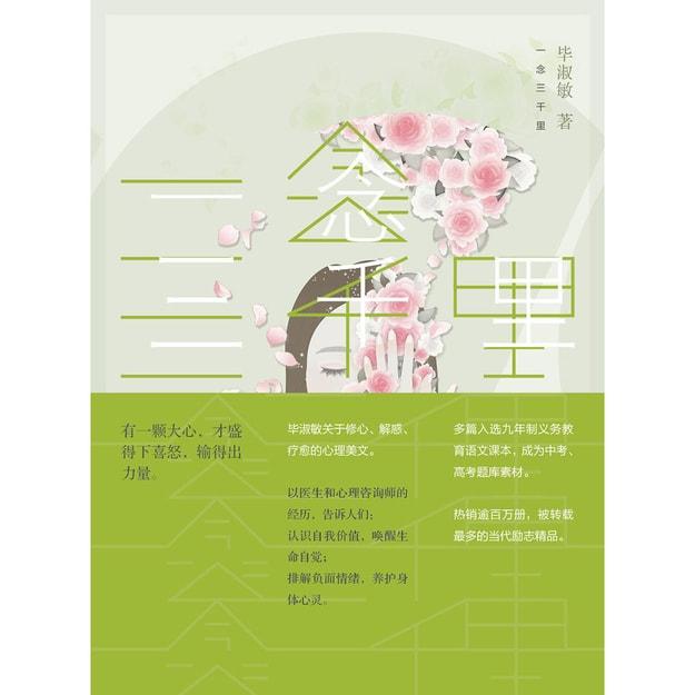 商品详情 - 一念三千里 - image  0