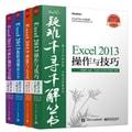 疑难千寻千解Excel2013套装:函数与公式+VBA编程与实践+数据透视表+操作与技巧(套装共4册)