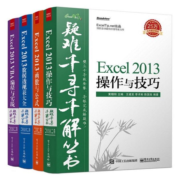 商品详情 - 疑难千寻千解Excel2013套装:函数与公式+VBA编程与实践+数据透视表+操作与技巧(套装共4册) - image  0