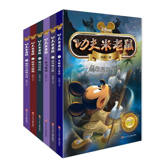 商品详情 - 功夫米老鼠(套装共6册) - image  0