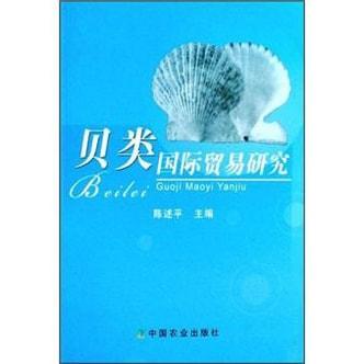 贝类国际贸易研究