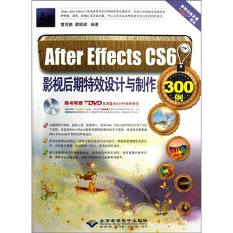 After Effects CS6:影视后期特效设计与制作300例(附光盘)