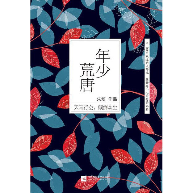 Product Detail - 年少荒唐 - image 0