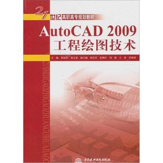 AutoCAD 2009 工程绘图技术