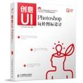 创意UI:Photoshop玩转图标设计(附光盘1张)