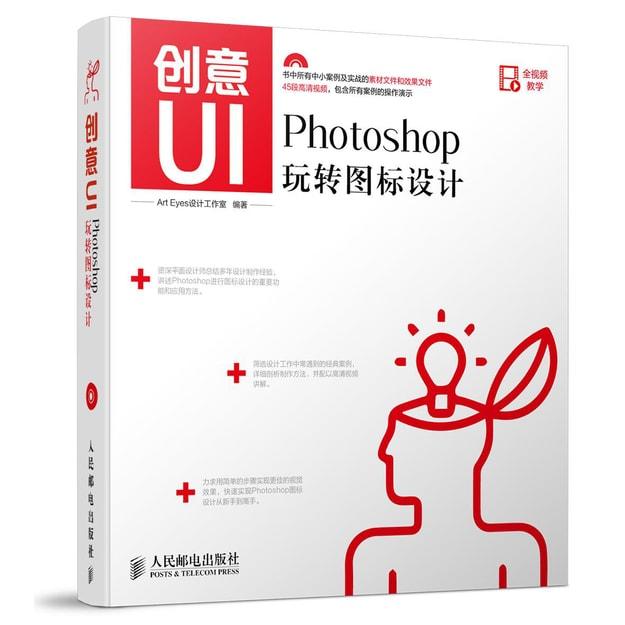 商品详情 - 创意UI:Photoshop玩转图标设计(附光盘1张) - image  0