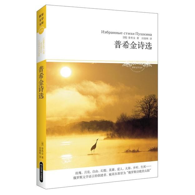商品详情 - 普希金诗选/2014文学文库014 - image  0
