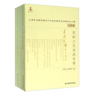 钱新之卷往来函电集(影印卷 套装共2册)