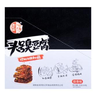 彭记轩 头号臭豆腐 蒜香味 20包入