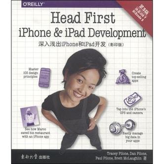 深入浅出iPhone和iPad开发(第3版 影印版)