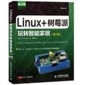 Linux+树莓派玩转智能家居(第2版)