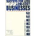 企业家书系·轻轻松松做老板:100种低成本的热门企业