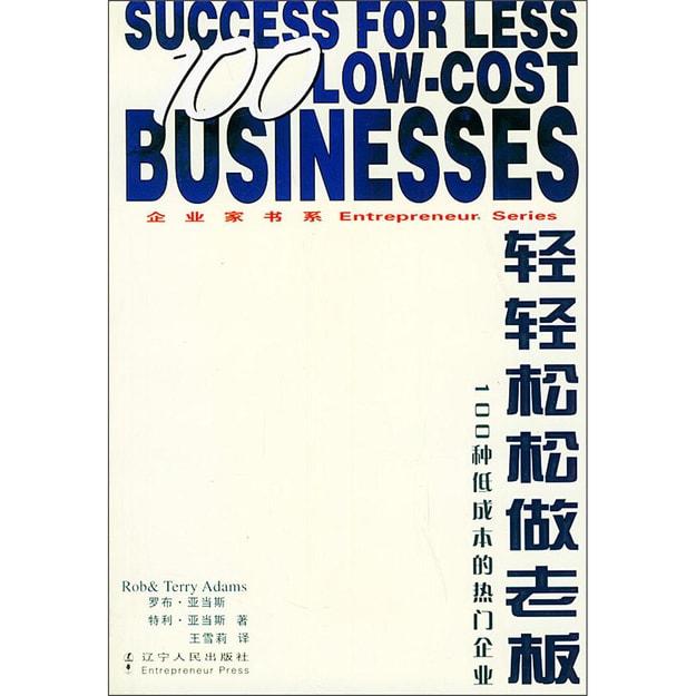 商品详情 - 企业家书系·轻轻松松做老板:100种低成本的热门企业 - image  0