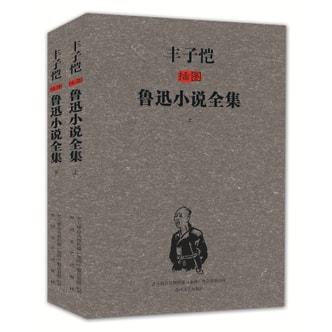 丰子恺插图鲁迅小说全集(套装上下册)