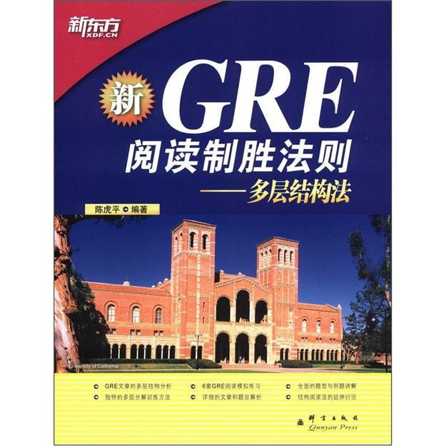 商品详情 - 新东方·GRE阅读制胜法则:多层结构法 - image  0