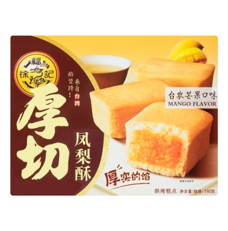 HSUFUCHI Mango Flavor Pineapple Sandwich Cookie 190g