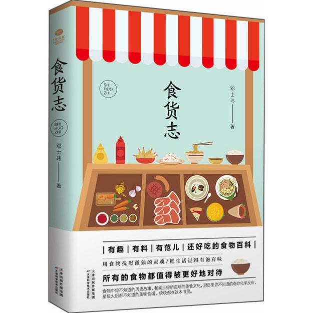 商品详情 - 食货志:写给吃货的美食百科 - image  0