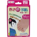【日本直邮】足指小町 预防卷指甲生长 #M号 2个入