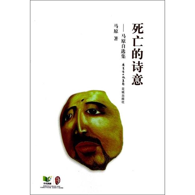 商品详情 - 死亡的诗意:马原自选集 - image  0