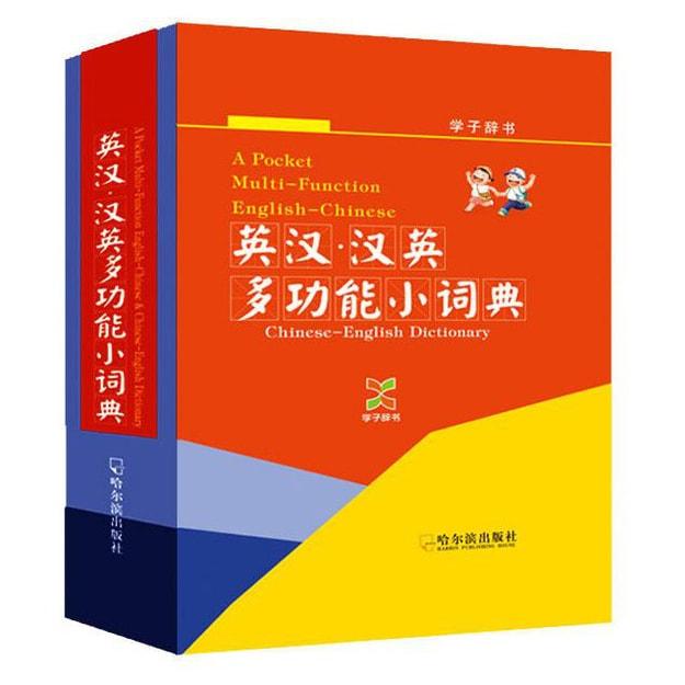 商品详情 - 英汉·汉英多功能小词典(学子辞书) - image  0
