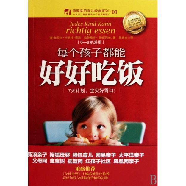 商品详情 - 每个孩子都能好好吃饭 - image  0