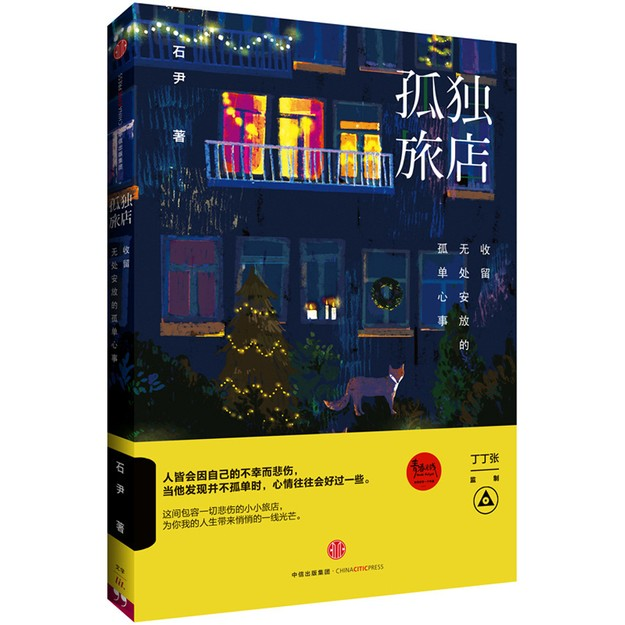 商品详情 - 孤独旅店 - image  0