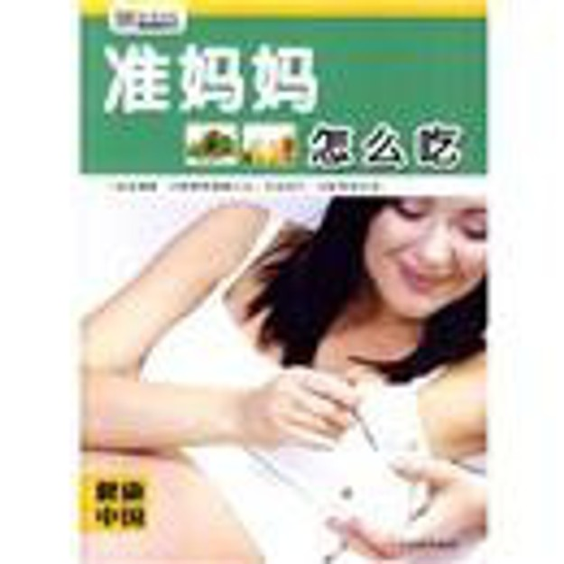 商品详情 - 健康中国:准妈妈怎么吃 - image  0