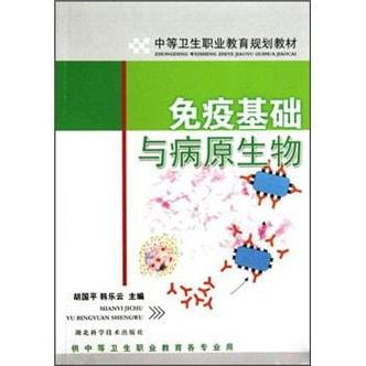 中等卫生职业教育规划教材:免疫基础与病原生物(供中等卫生职业教育各专业用)