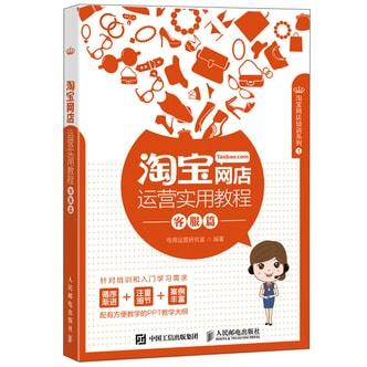 淘宝网店运营实用教程 客服篇