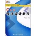 中国高等职业技术教育研究会推荐·高职高专计算机专业规划教材:C++程序设计教程