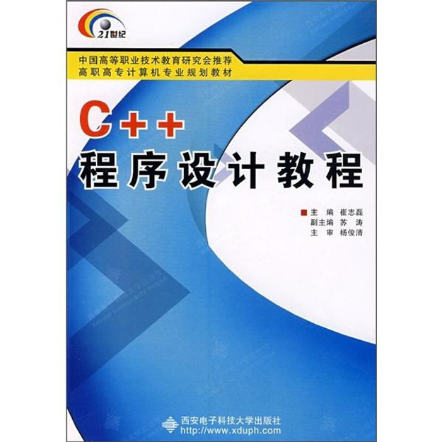 商品详情 - 中国高等职业技术教育研究会推荐·高职高专计算机专业规划教材:C++程序设计教程 - image  0