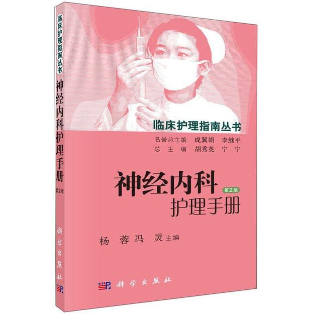 商品详情 - 神经内科护理手册(第2版) - image  0