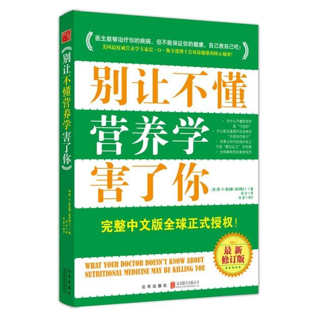 商品详情 - 别让不懂营养学害了你(完整中文版最新修订版) - image  0
