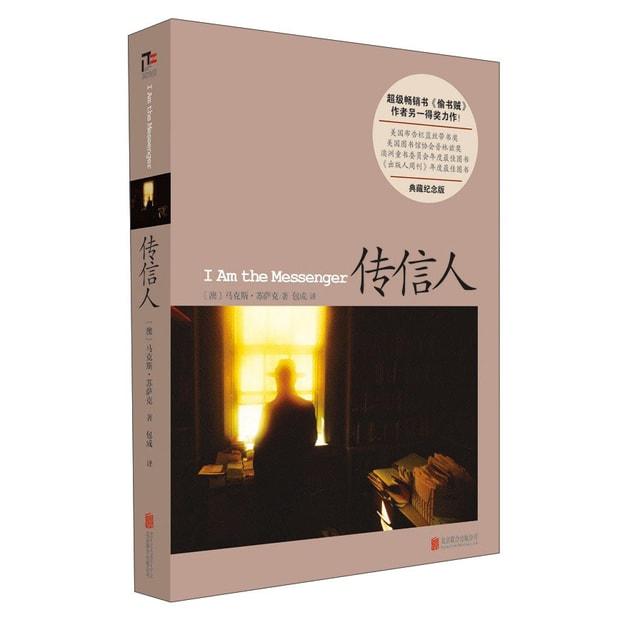 商品详情 - 传信人(典藏纪念版) - image  0