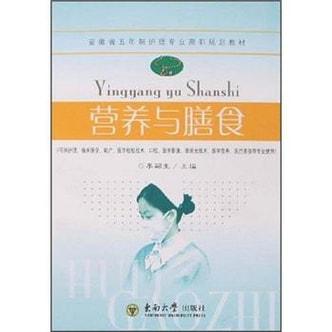 """安徽省高等学校""""十一五""""省级规划教材:营养与膳食"""