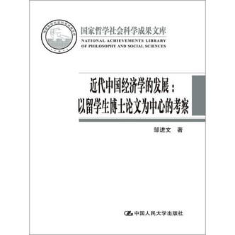 近代中国经济学的发展:以留学生博士论文为中心的考察(国家哲学社会科学成果文库)