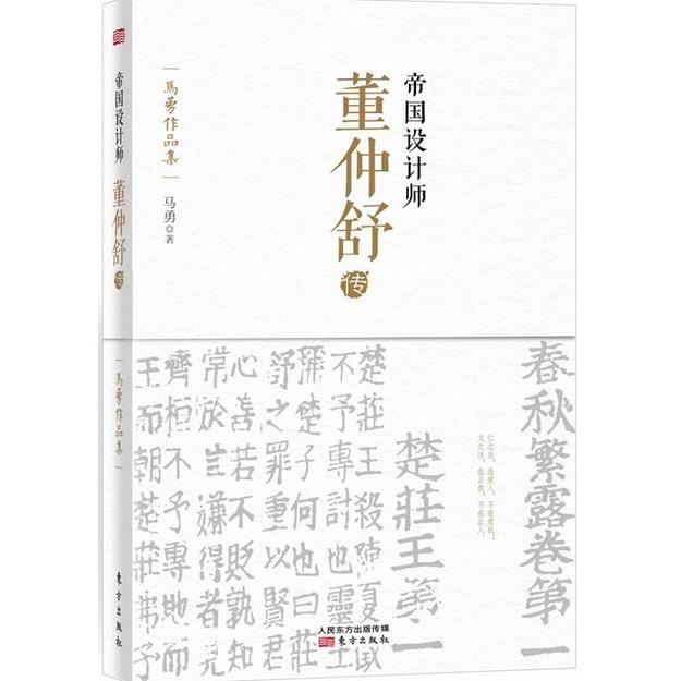 商品详情 - 帝国设计师:董仲舒传 - image  0