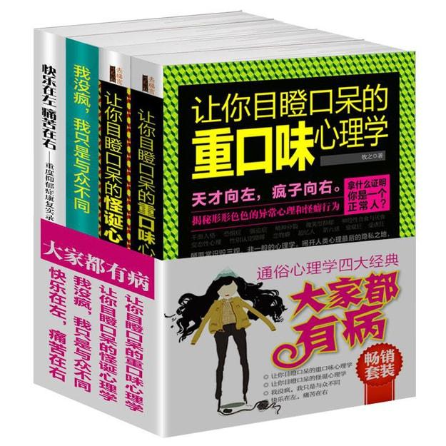 商品详情 - 畅销套装-大家都有病:通俗心理学四大经典(套装共4册) - image  0