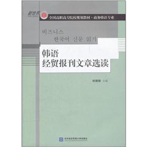 商品详情 - 韩语经贸报刊文章选读 - image  0