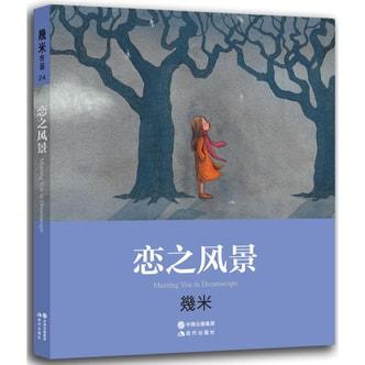 几米:恋之风景(新版)