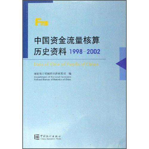 中国资金流量核算历史资料(1998-2002)(附光盘) 怎么样 - 亚米网