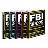 FBI读心术系列(读心术+攻心术+沟通术+心理操控术+气场修习术)(套装全5册)