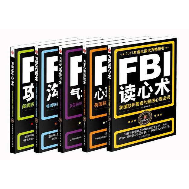 商品详情 - FBI读心术系列(读心术+攻心术+沟通术+心理操控术+气场修习术)(套装全5册) - image  0