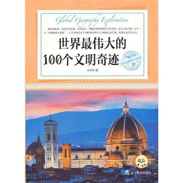 商品详情 - 环球地理大探索:世界最伟大的100个文明奇迹 - image  0
